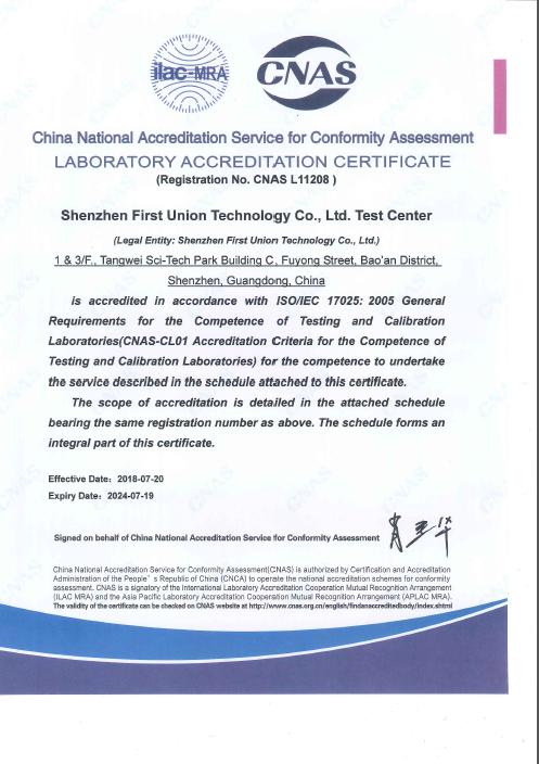 CNAS认可证书-英文