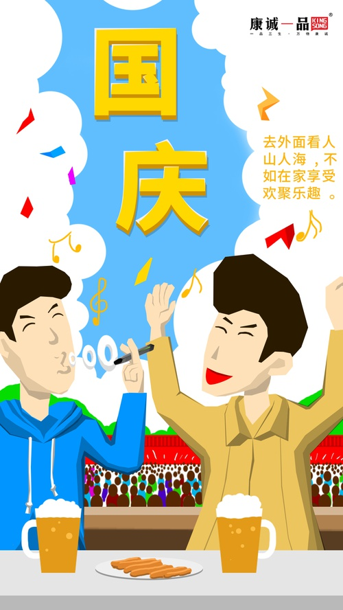 国庆海报2