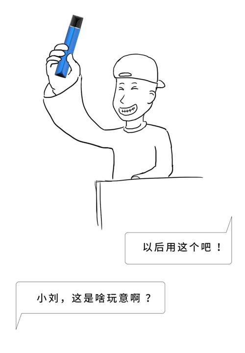 电子烟漫画